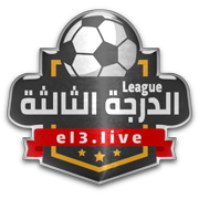 Egyptian Third Division