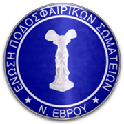 Greek Amateur Division - Evros