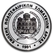 Greek Amateur Division - Arta