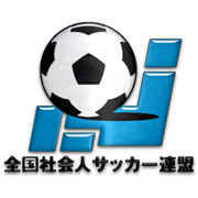 Japanese National Shakaijin Football Championship