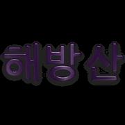 Haebangsan Sports Group