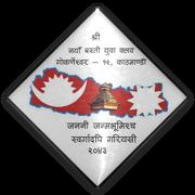 Nayabasti Saksham Club