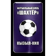 Shakhter Kyzyl-Kia