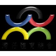 Wan Chai Sports Federation