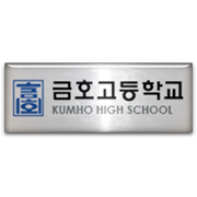 Keumho High School