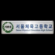 Seoul Physical Education High School