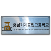 Chungnam Mechanical Technical High School