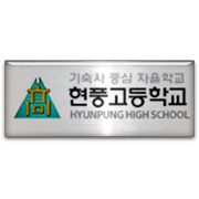 Hyunpung High School