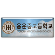 Yongun High School